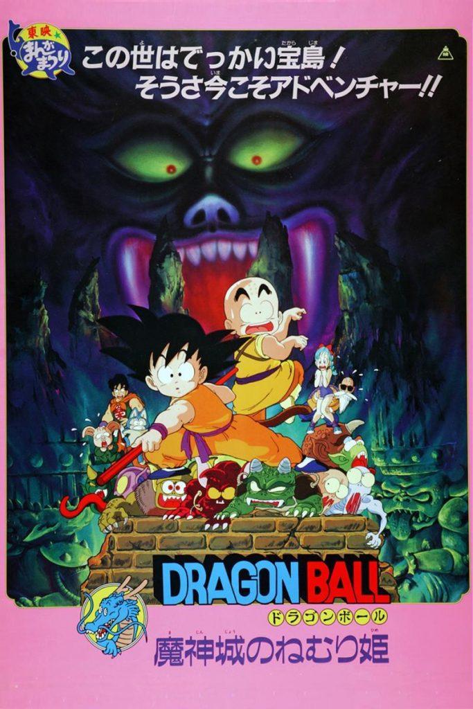Foto portada película Dragon Ball: La bella durmiente en el castillo del mal