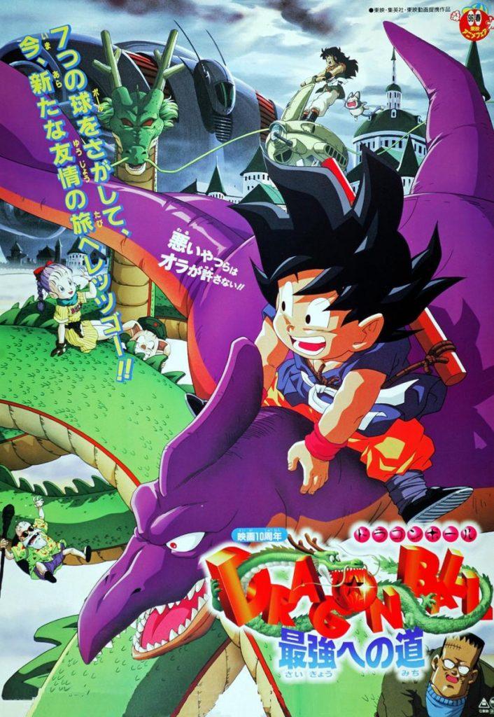 Foto de la película Dragon Ball: El camino hacia el poder